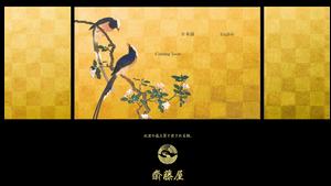 """鳥用高級餌""""齋藤屋""""Webサイトプレオープン"""