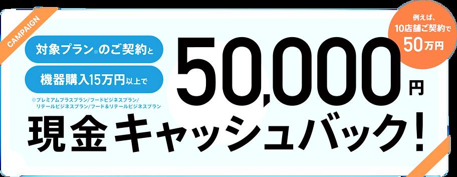 スマレジ必ずもらえる50,000円現金キャッシュバックキャンペーン