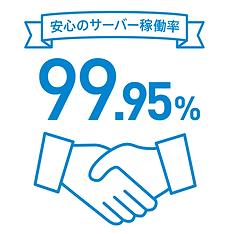 スマレジの安心のサーバー稼働率99.95%