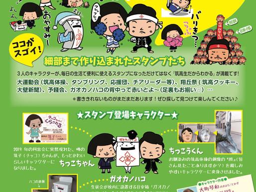 筑紫丘高校同窓会公認LINE【筑高スタンプ】リリース!!のお知らせ