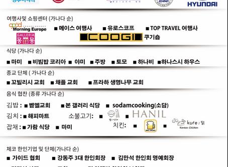 2018년 제 10대 한인회 송년의 밤 후원현황