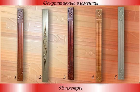 пилястры для мебели СПб