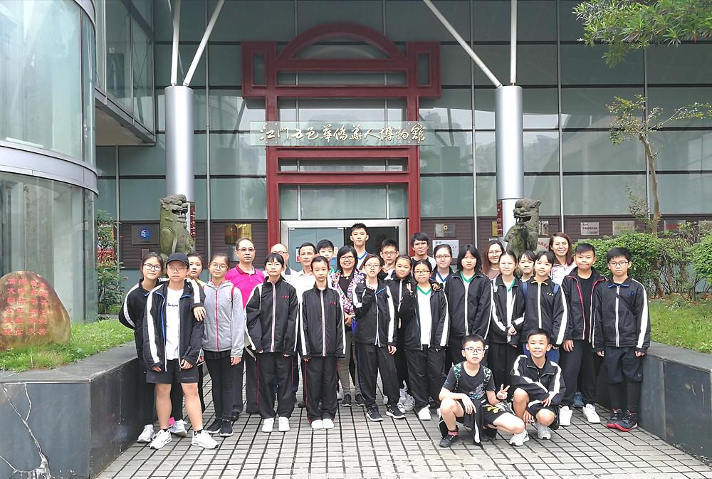 參觀華僑歷史博物館