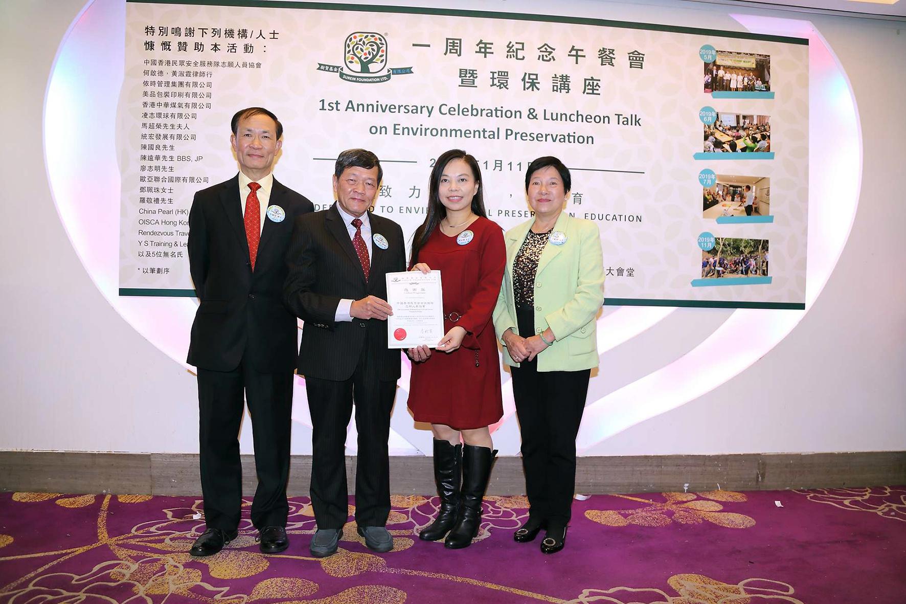 活動贊助 1_中國香港民眾安全服務隊志願人員協會