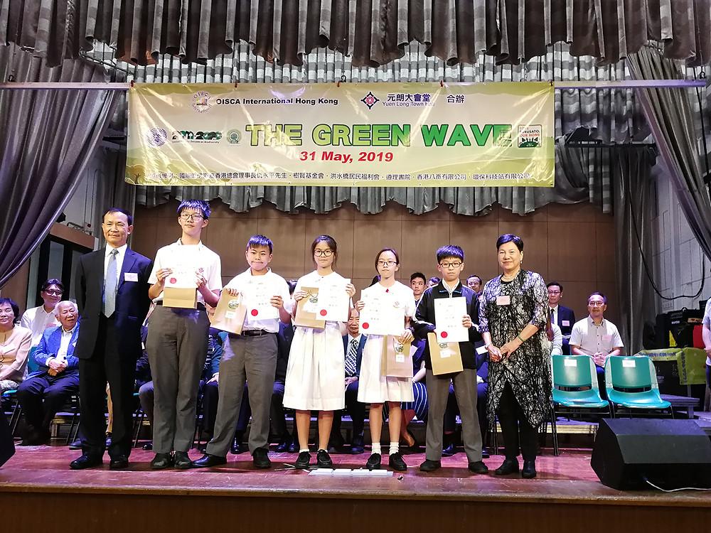 「大灣區環保考察學習之旅」徵文比賽 頒獎典禮