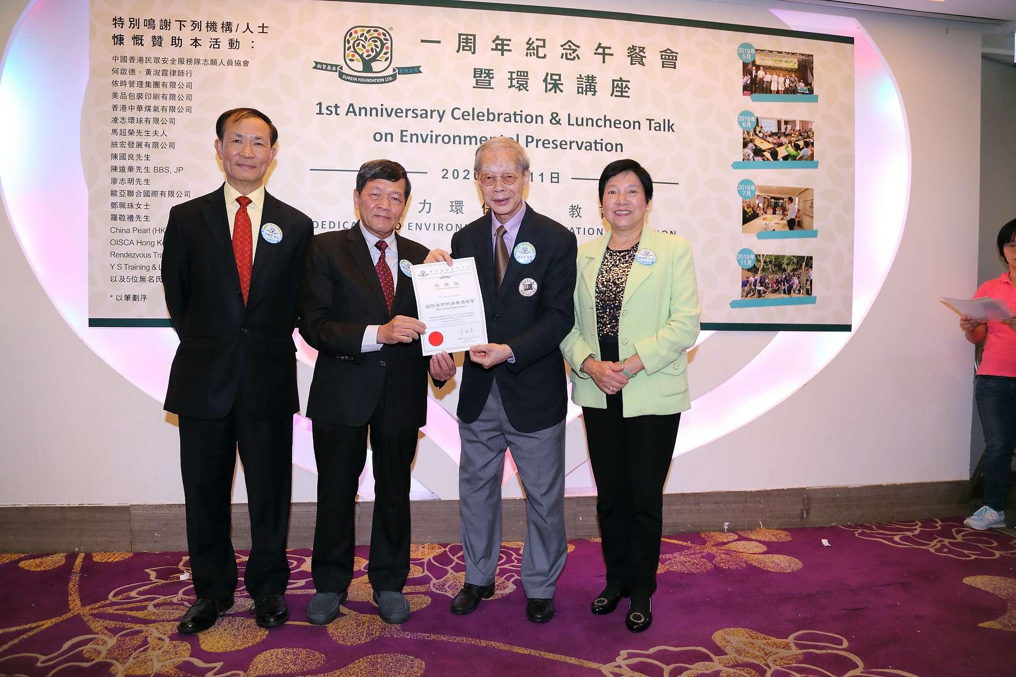 活動贊助 16_國際奧伊斯嘉香港總會