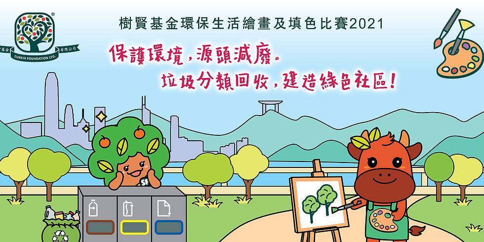 環保生活繪畫及填色比賽2021