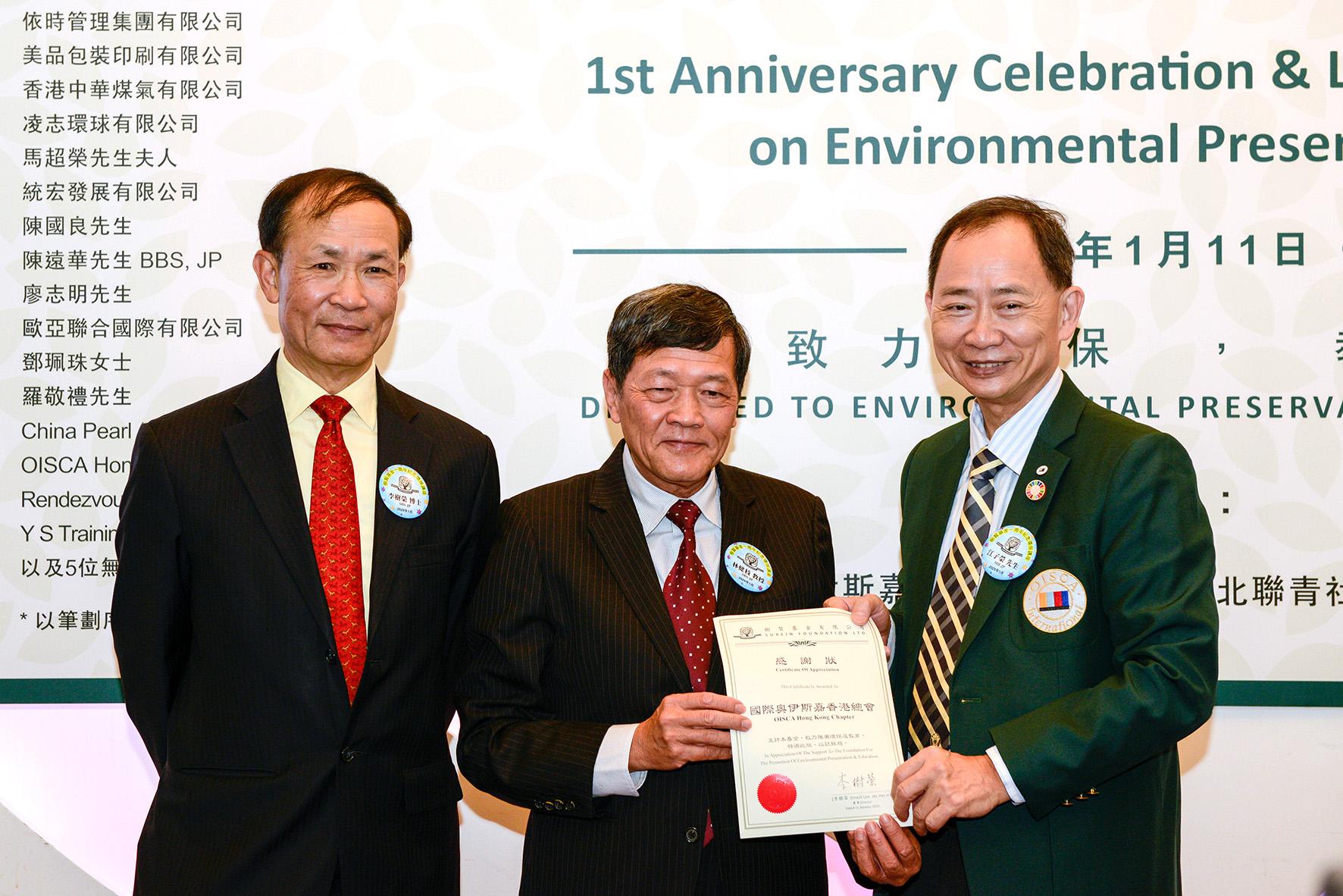 合作伙伴 1_國際奧伊斯嘉香港總會