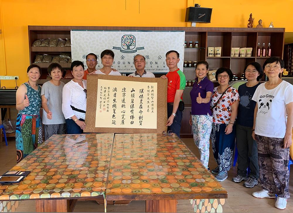 香港東坡詩社參觀新興縣樹賢環保農莊後,向農莊致送書法。