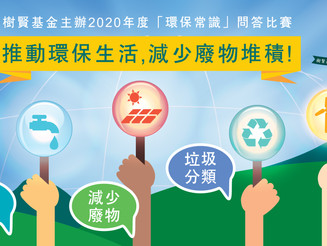 2020年度環保常識問答比賽結果公佈