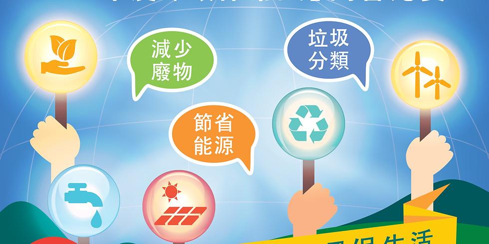 2020年度「環保常識」問題比賽 (1)