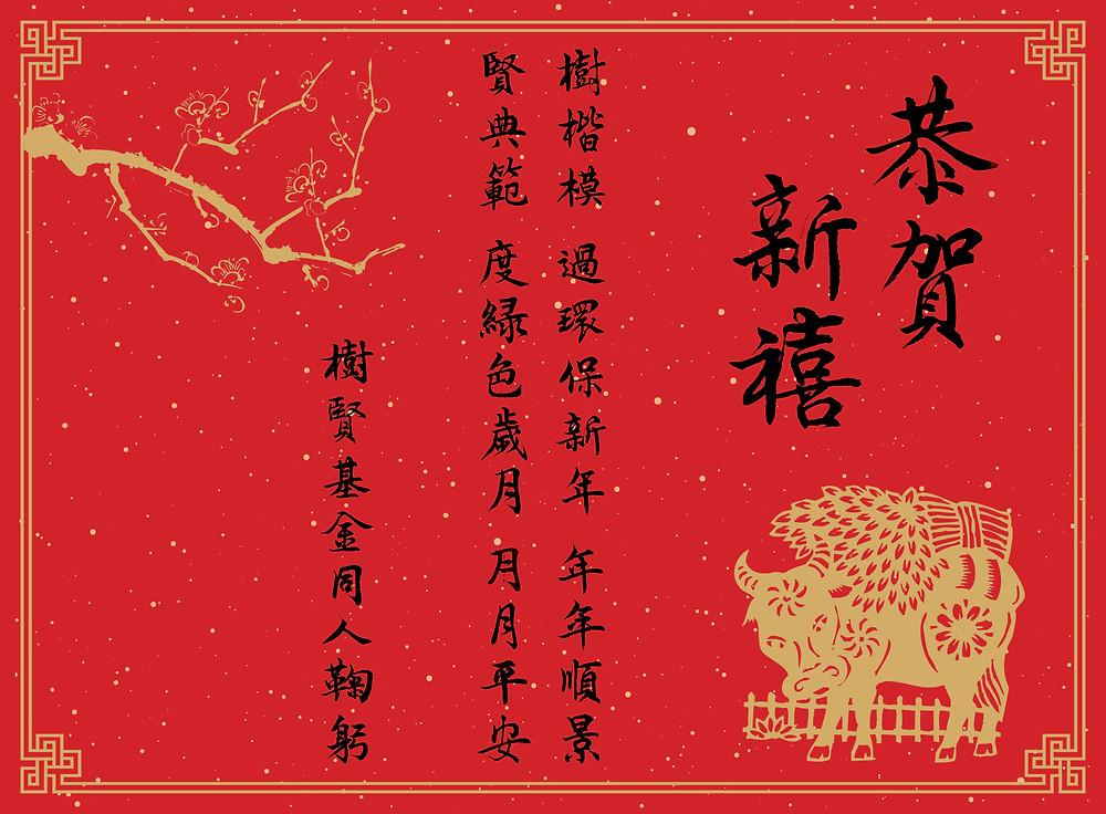 恭賀新禧,樹楷模,過環保新年,年年順景.賢典範,度綠色歲月,月月平安.