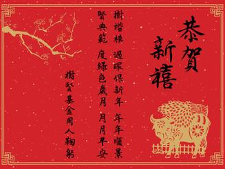 樹賢基金同人恭祝大家新年快樂