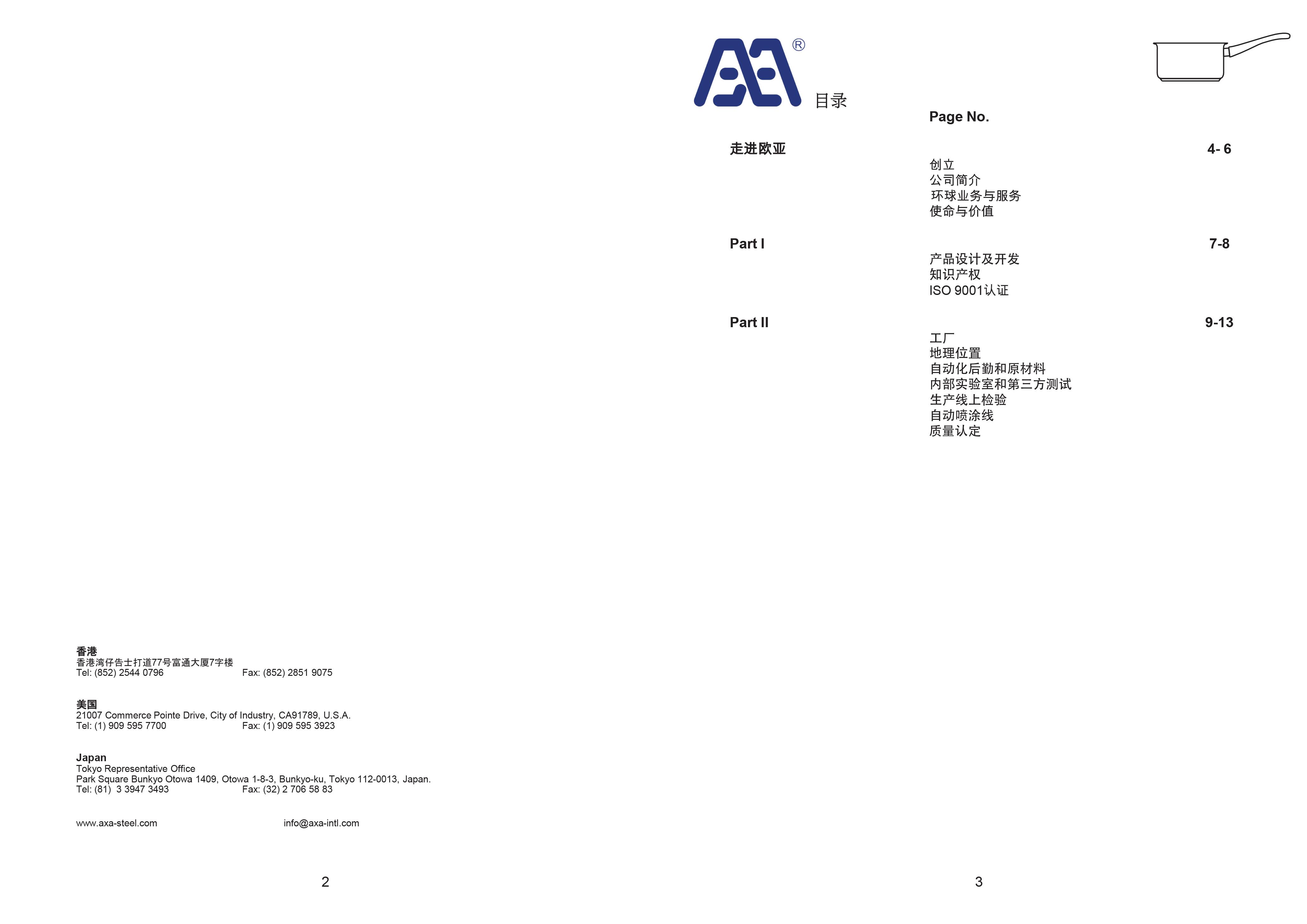 公司簡介 頁二