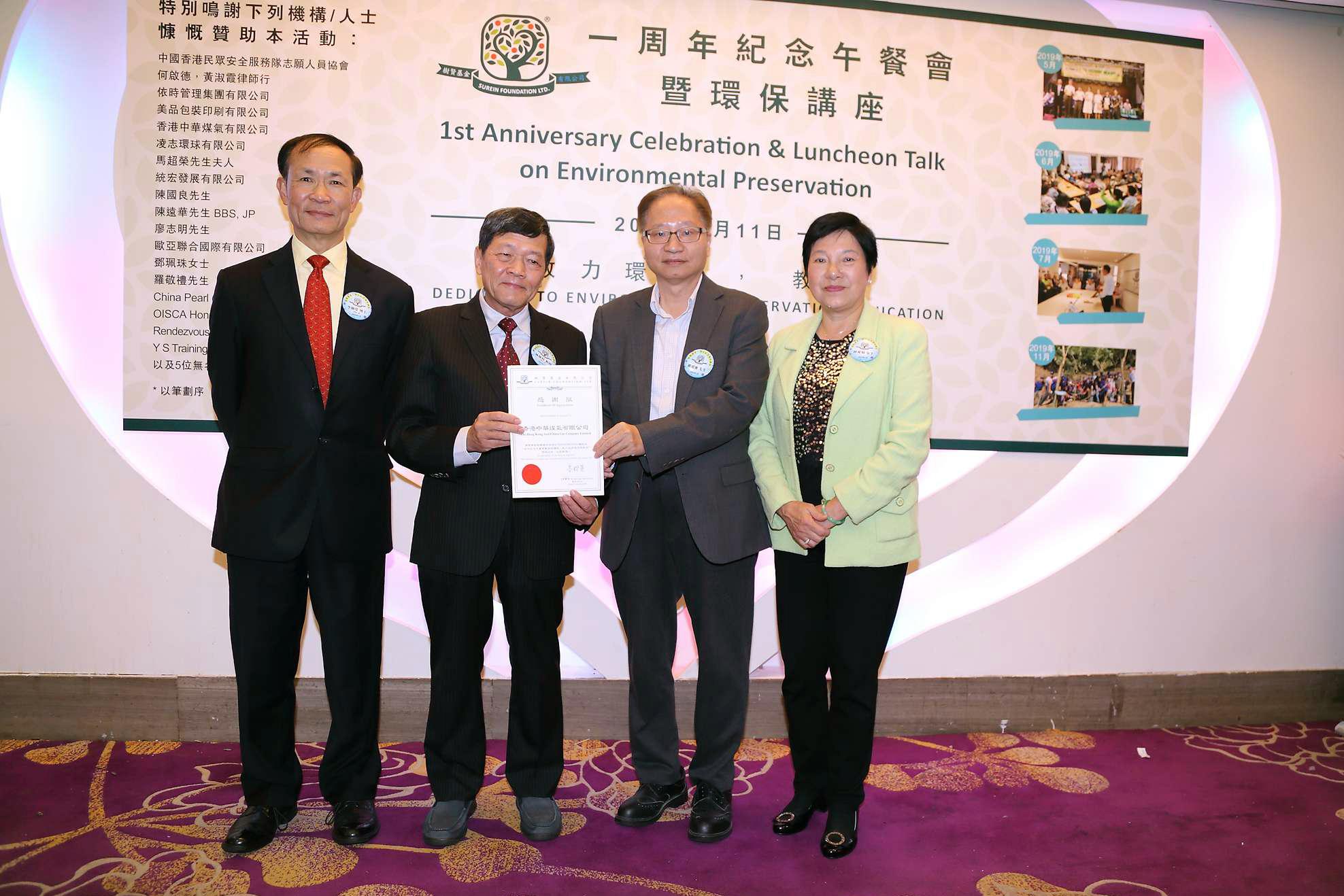 活動贊助 5_香港中華煤氣有公司