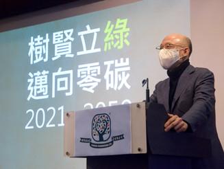 樹賢基金有限公司成立 2 周年紀念環保講座暨頒獎典禮