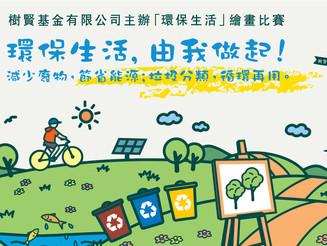 2020年環保生活填色及繪畫比賽成績公佈