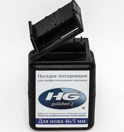 насадка HG polishen2