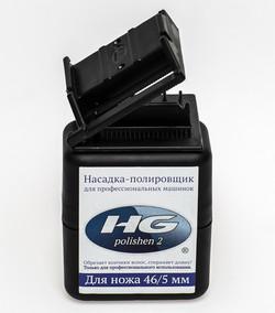 HG polishen2