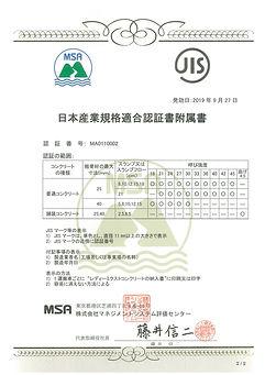 日本産業規格適合認証書・付属書<MSA>(旭川宇部)2019.09.27
