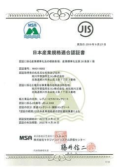 日本産業規格適合認証書・付属書<MSA>(旭川宇部)2019.09.27_ページ_1.jpg