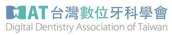 台灣數位牙科學會1.jpg