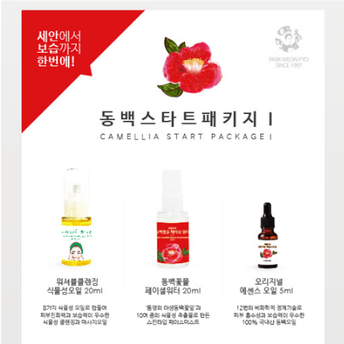 Camellia Start Package 45ml (10% OFF)