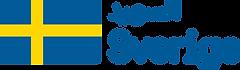 Sweden_logotype_Arabic.eps.png