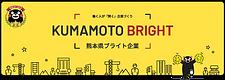 熊本県ブライト企業