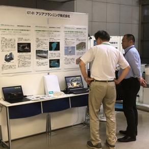 農業農村工学会大ICT展示会 2019