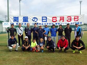 令和元年度「測量の日」記念親善ソフトボール大会に参加しました。