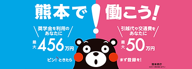 ふるさと熊本創造人材奨学金返還サポート制度