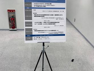 「GISコミュニティフォーラム 2019 in 九州」に出展いたしました。