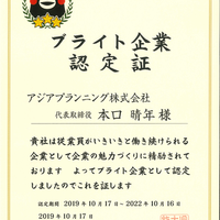 ブライト企業に認定されました。