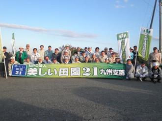 『旧玉名干拓施設(明豊・大豊潮受堤防)の草刈り活動』に参加しました。