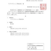 熊本県SDGs登録制度への登録について