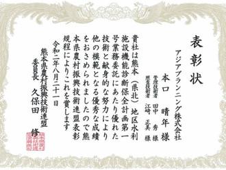熊本県農村振興技術連盟より業務表彰のお知らせ