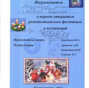 Достижения лицея - 0079 (1).jpg