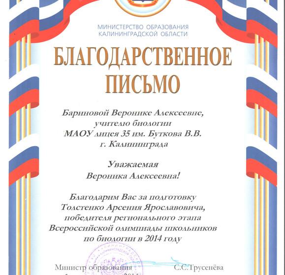 Баринова В.А.
