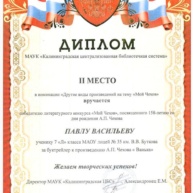 Васильев П. 30.01.18.jpg