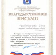 Достижения лицея - 0087 (1).jpg
