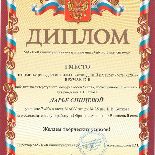 Синцева Д. 30.01.18.jpg