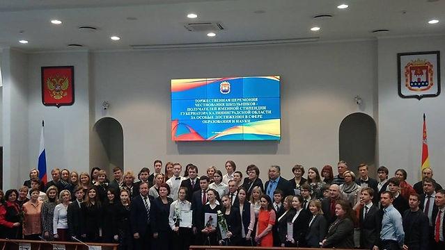 Лицей 35 им. Буткова В.В. | Именные стипендии губернатора Калиниградской области