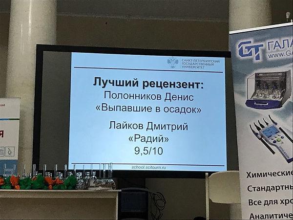 Всероссийский химический проект Лицей 35 им. Бутков В.В.