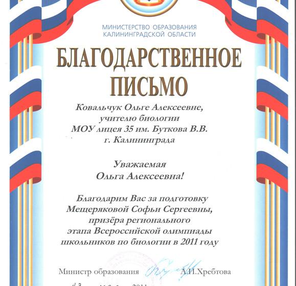 Ковальчук О.А.