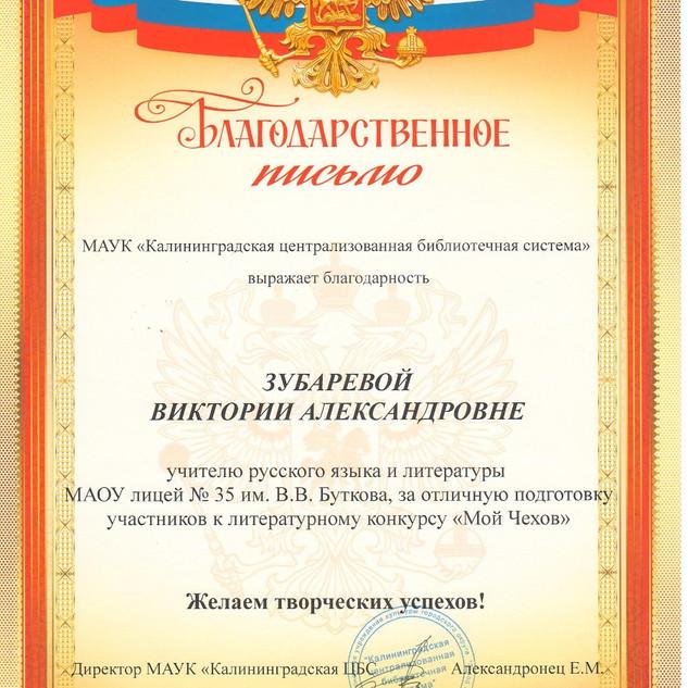 Зубарева В. 01.02.18.jpg