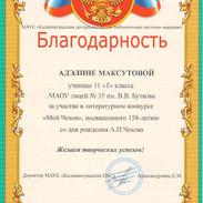 Максутова А. 30.01.18.jpg