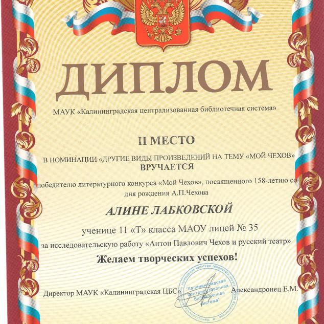 Лабковская А. 30.01.18.jpg