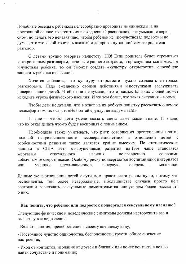 Документ3.jpg