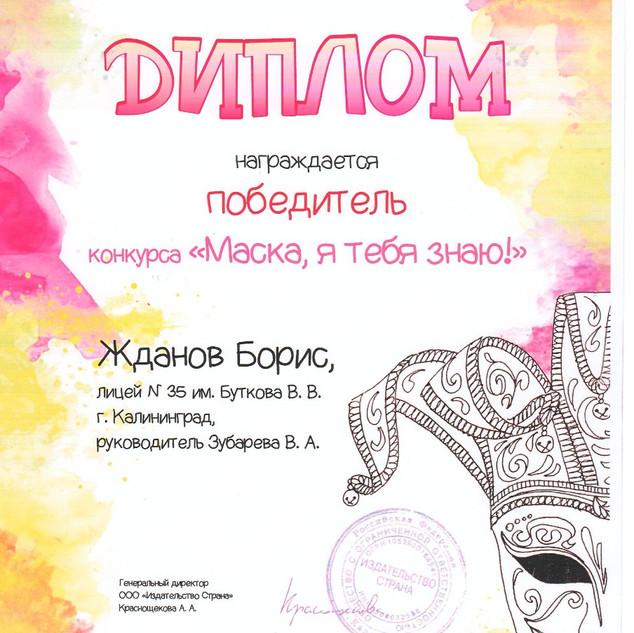Жданов Б. 01.02.18.jpg